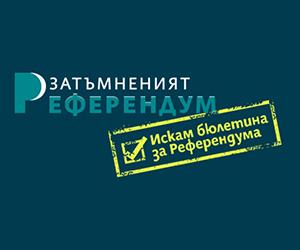 zatamneniat_referendum