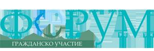 Форум Гражданско Участие