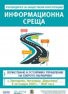 info-Pancharevo