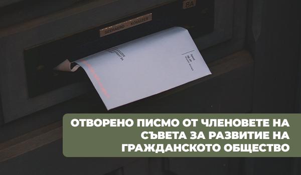 отворено писмо