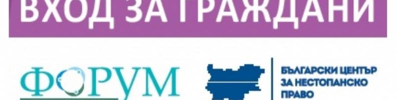 """Пилотни онлайн обществени обсъждания ще се проведат в Ловеч и Монтана в рамките на """"Вход за граждани"""""""