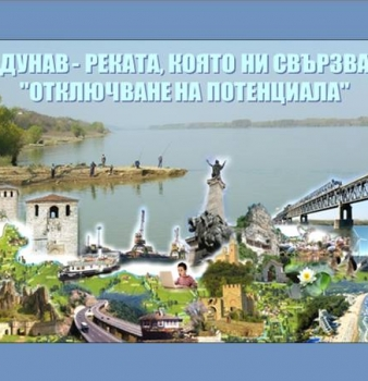 Дунавската Европа и гражданското участие
