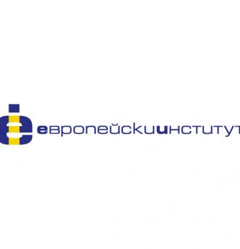 Европейски измерения на ФГУ – представяме Европейският институт