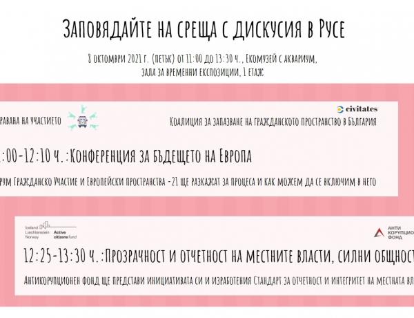 """Заповядайте на """"Гражданска среща"""" в Русе!"""
