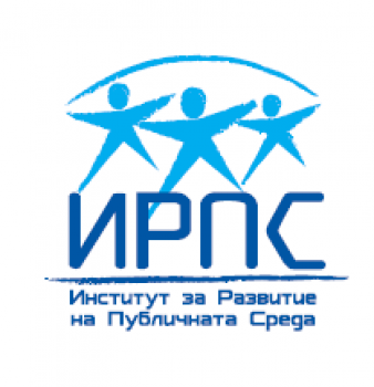 """Сдружение """"Институт за развитие на публичната среда"""""""