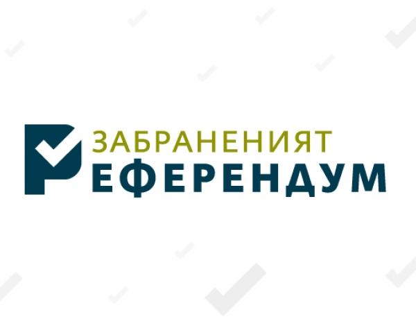 """""""Гражданско събрание"""" решава дали да бъде проведен """"Забраненият референдум"""""""