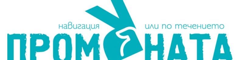 Над 90 души ще вземат участие в Националната среща за гражданско участие