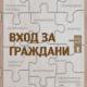 "Нов ""Вход за граждани"" отваря община Ловеч"