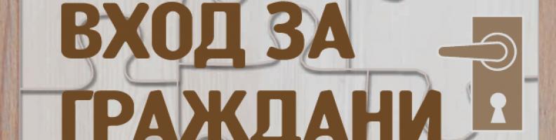 """""""Вход за граждани"""" стартира в общините Ловеч и Монтана с фокус върху гражданското участие в условията на криза"""
