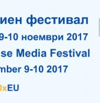"""Медийният фестивал """"Българската Европа"""" ви очаква в Русе на 9-10 ноември 2017"""