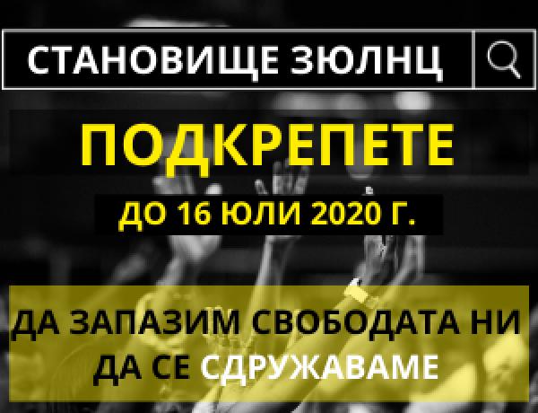 Над 300 организации с общо становище срещу проект за промени в ЗЮЛНЦ