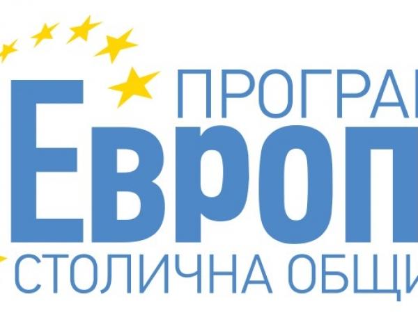 ФГУ организира обучение как се провеждат обществени обсъждания