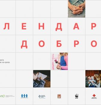 """""""Календар на доброто"""" представя дневник на българските граждански организации по време на извънредното положение"""