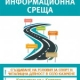 Информационни срещи с граждани ще се проведат в пет села от район Панчарево