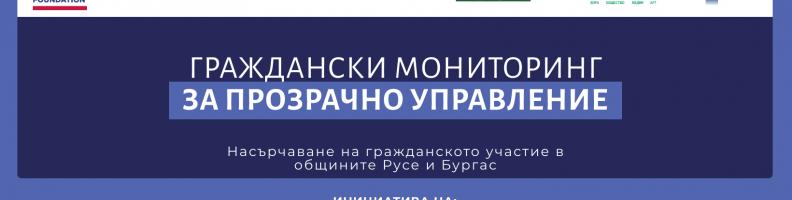 За взаимодействието между граждани и институции в Русе и Бургас
