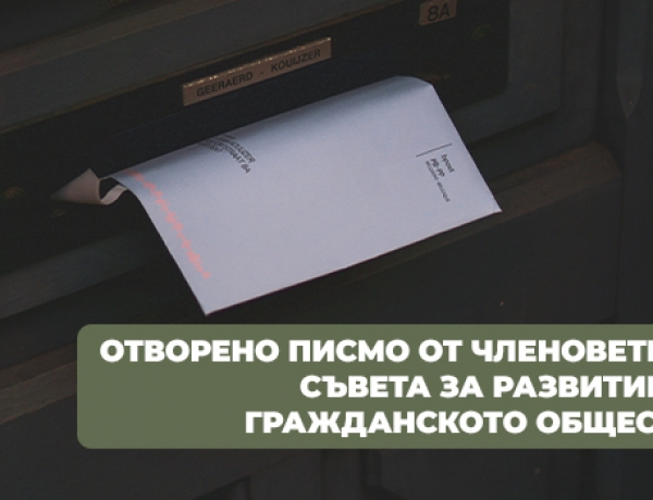 Отворено писмо от избраните за членове на СРГО