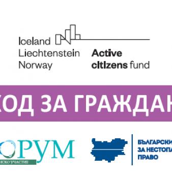 """Обучение за онлайн обществени консултации """"Вход за граждани"""" се проведе за общините Ловеч и Монтана"""